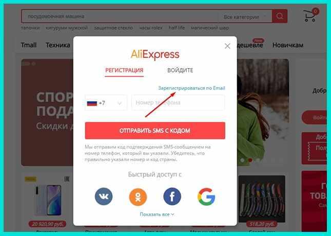 Регистрация на Али через электронную почту