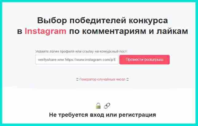 VerifyShare - еще один генератор случайных чисел