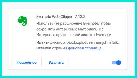 Evernote Web Clipper - дополнительное расширение для браузера