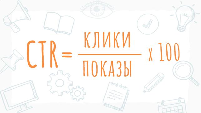 Формула расчет CTR