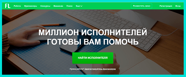 Фриланс биржа - FL.ru