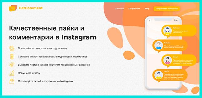 GetComment помогает привлечь подписчиков в Инстаграм для заработка