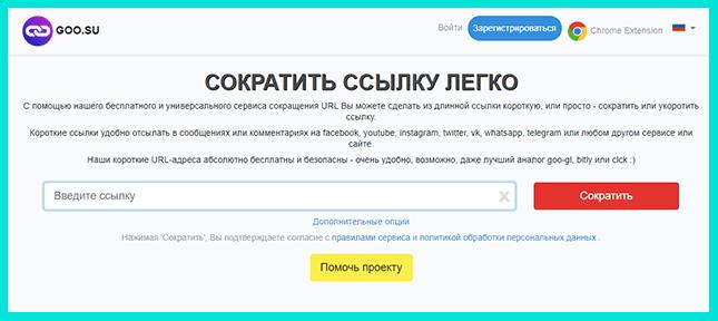 Goo.su: сделать короткую ссылку без регистрации
