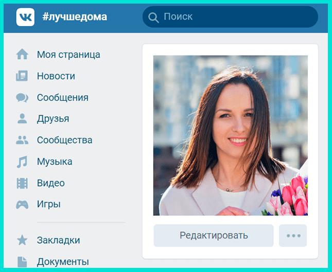 Чтобы красиво оформить страницу ВК, используйте хорошое фото для аватара