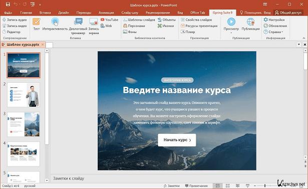 ISpring Suite интегрирован в PowerPoint