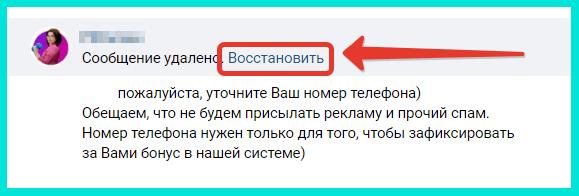 Как восстановить переписку в Вконтакте, если удалили сообщение только что