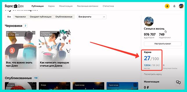 Карма - это инструмент для оценки качества канала на Яндекс Дзен