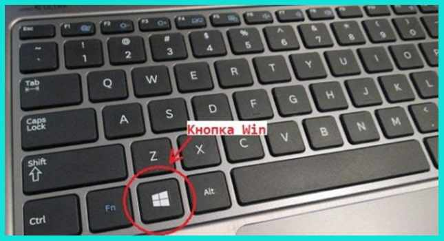Клавиша Win для скриншота