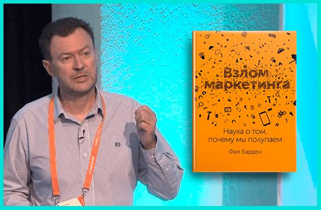 Книга Барден Фила Взлом маркетинга