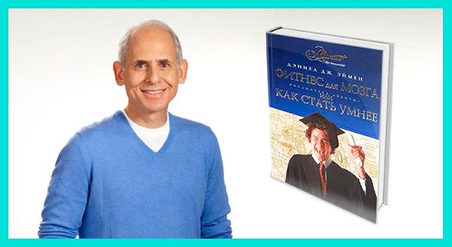 Книга Д. Д. Эймена мотивирует развивать ум