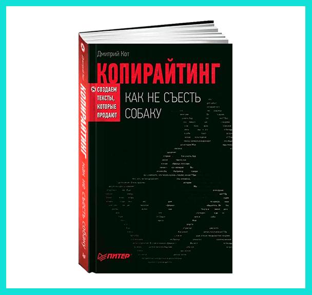 Книга про копирайтинг Д. Котова Как не съесть собаку