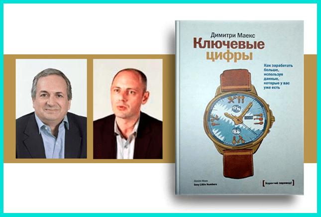 Книга Д. Маекс и П.Брауна для увеличения продаж