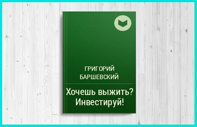 Популярная книга Г. Баршевского