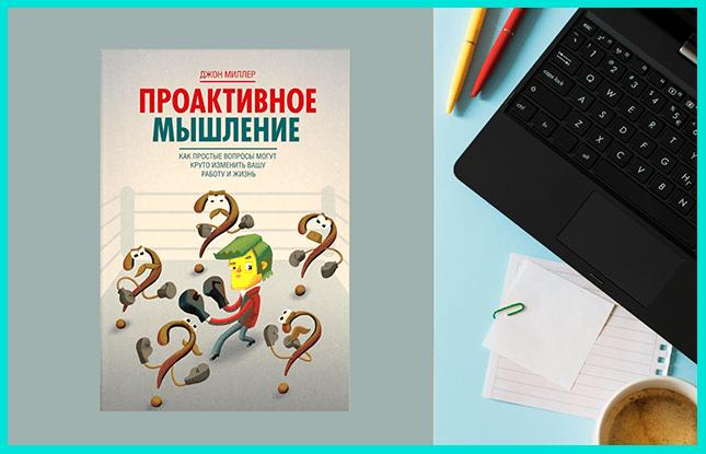 Книга Джона Миллера