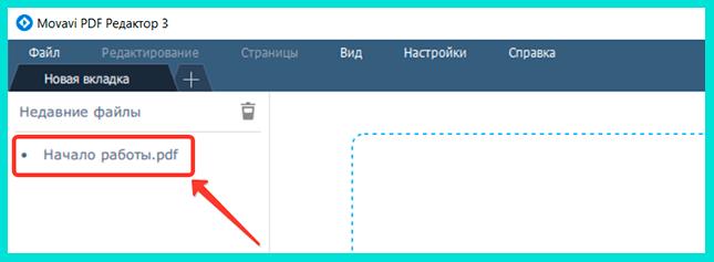 Чтобы создать pdf документ в Movavi, нажмите кнопку Начало работы