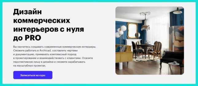коммерческие интерьеры дизайн