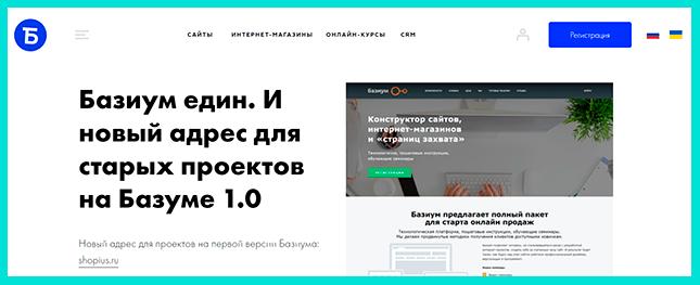 Конструктор сайтов для интернет-магазинов - Bazium