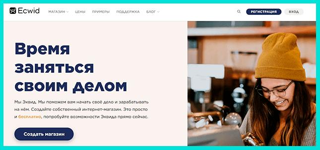 Конструктор сайтов для интернет-магазина - Ecwid.ru