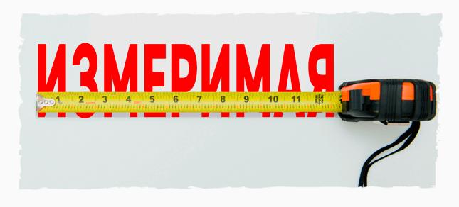 Критерий СМАРТ - измеримая цель