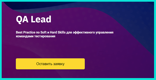 Курс QA Lead от Отус
