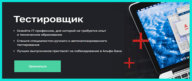 Курс Тестировщик от Нетология