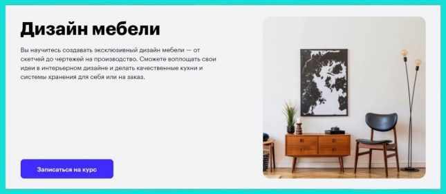 курсы дизайнера мебели