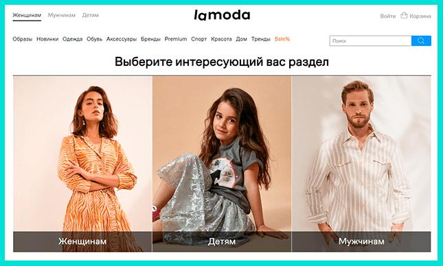 Lamoda - маркетплейс одежды, обуви и аксессуаров