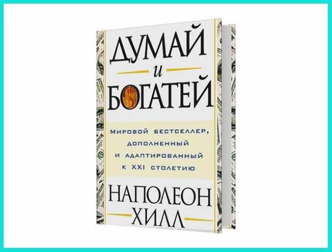 Лучшая книга для достижения успеха в любой сфере жизни