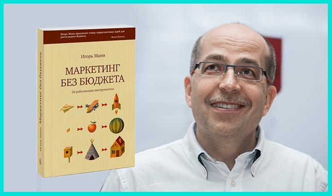 Книга И. Манн Маркетинг без бюджета