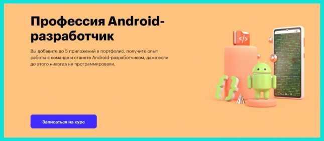 мобильный дизайнер