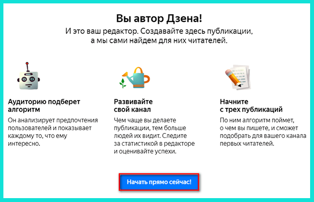 Для начала работы На канале Яндекс Дзен нажмите Начать прямо сейчас