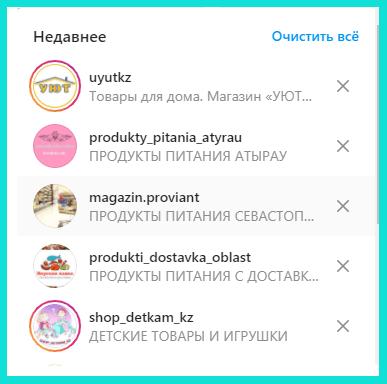 Ник для магазина в Инстаграм