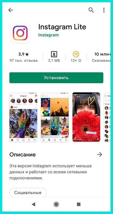 Новое облегченное приложение Instagram Lite