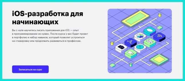 обучение дизайну мобильных приложений