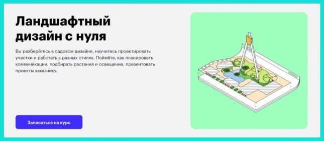 обучение ландшафтному дизайну
