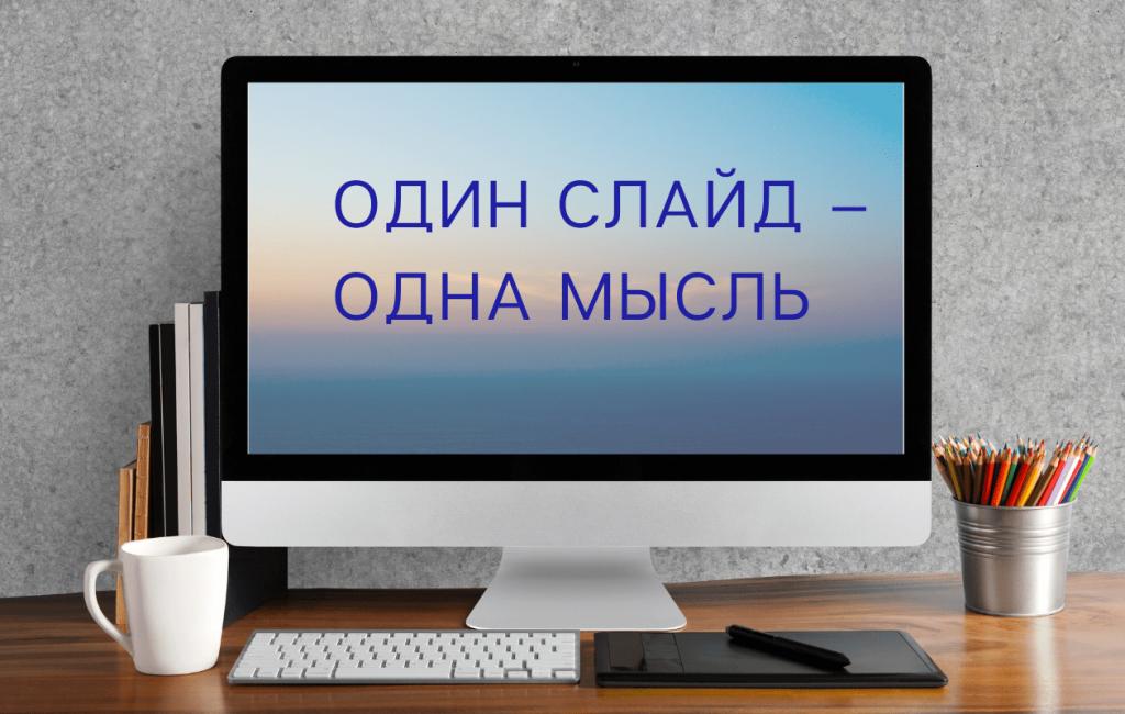 Главное правило презентации: Один слайд - одна мысль