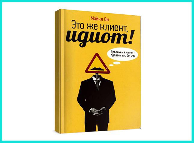 Он же клиент, идиот! - одна из лучших книг по развитию бизнеса