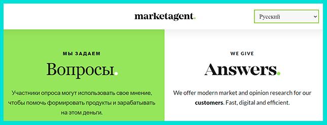 Онлайн опрос за деньги - MarketAgent