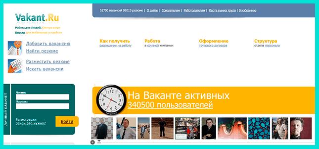 Онлайн-платформа для соискателей - Вакант.ру