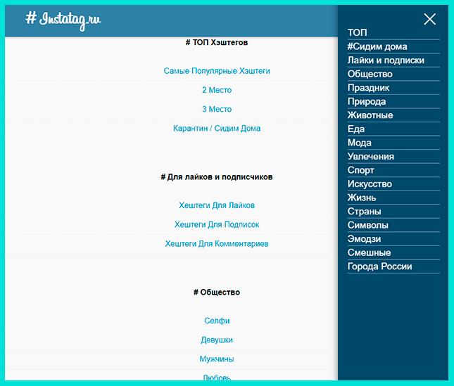 Онлайн-справочник по самым популярным хештегам для Инстаграм
