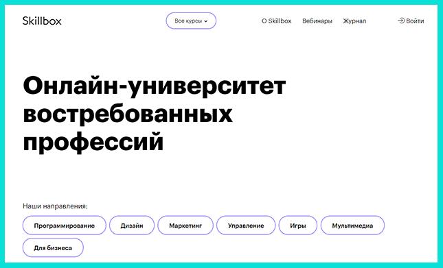 Онлайн-университет Skillbox