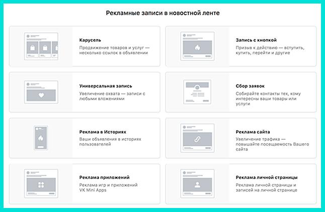 Определите формат рекламы для набора подписчиков в ВК