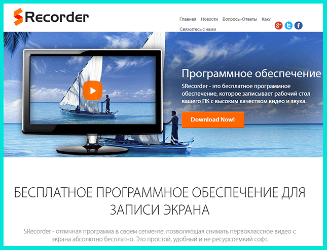 Free Screen Recorder: все от видеоклипа до игрового стирма