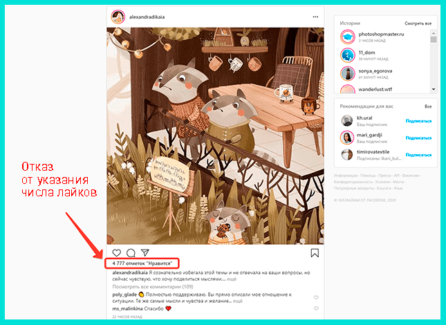 Создатели Instagram объявили об отказе от лайков