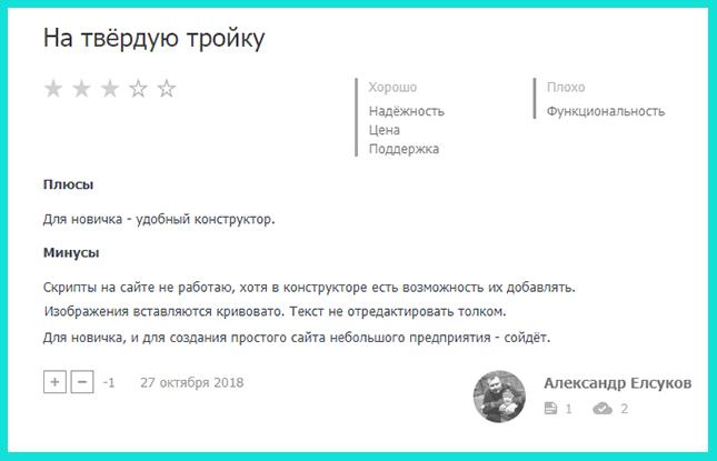 Отзыв Александра о конструкторе сайтов