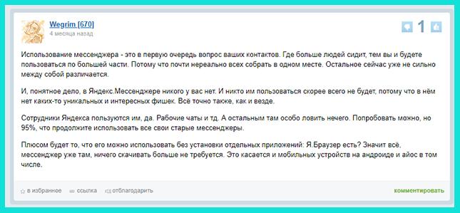 Отзывы о Яндекс Мессенджере