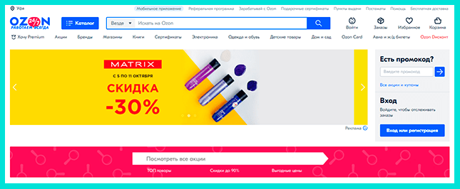 Ozon - популярнейший маркетплейс для продаж