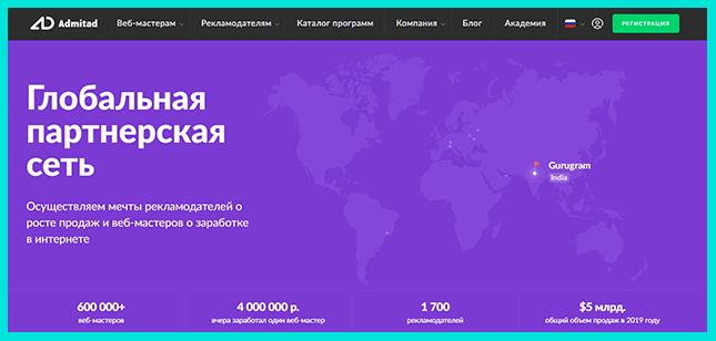 СРА сеть самых выгодных партнерок - Admitad
