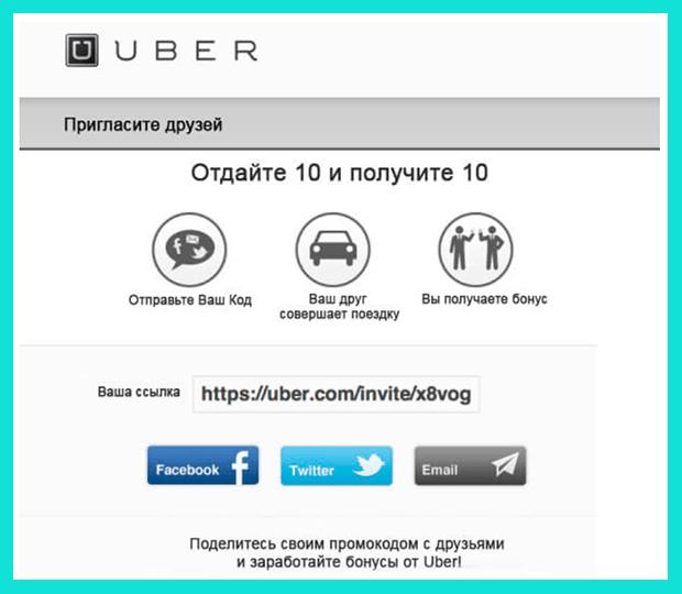 Партнерская программа Убер
