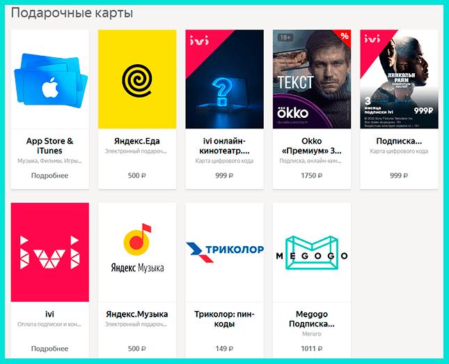 Яндекс Деньги: Подарочные сертификаты